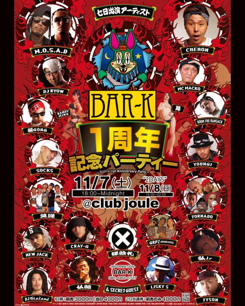 BAR-K 1周年記念パーティー