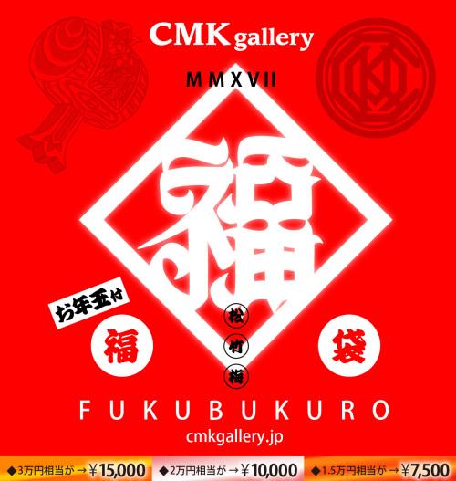 2017年新春-CMKgallery-福袋