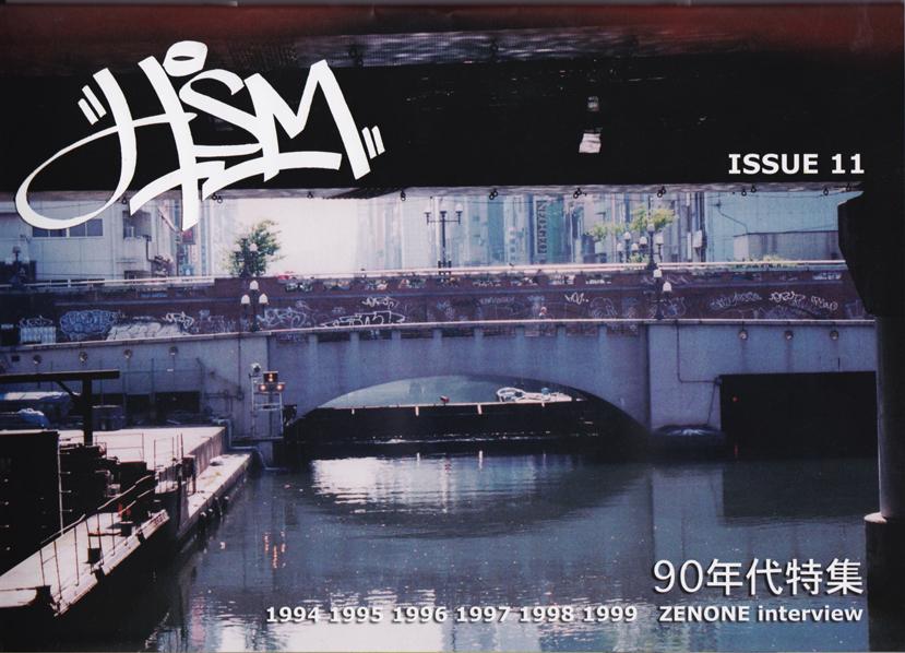 hsm11