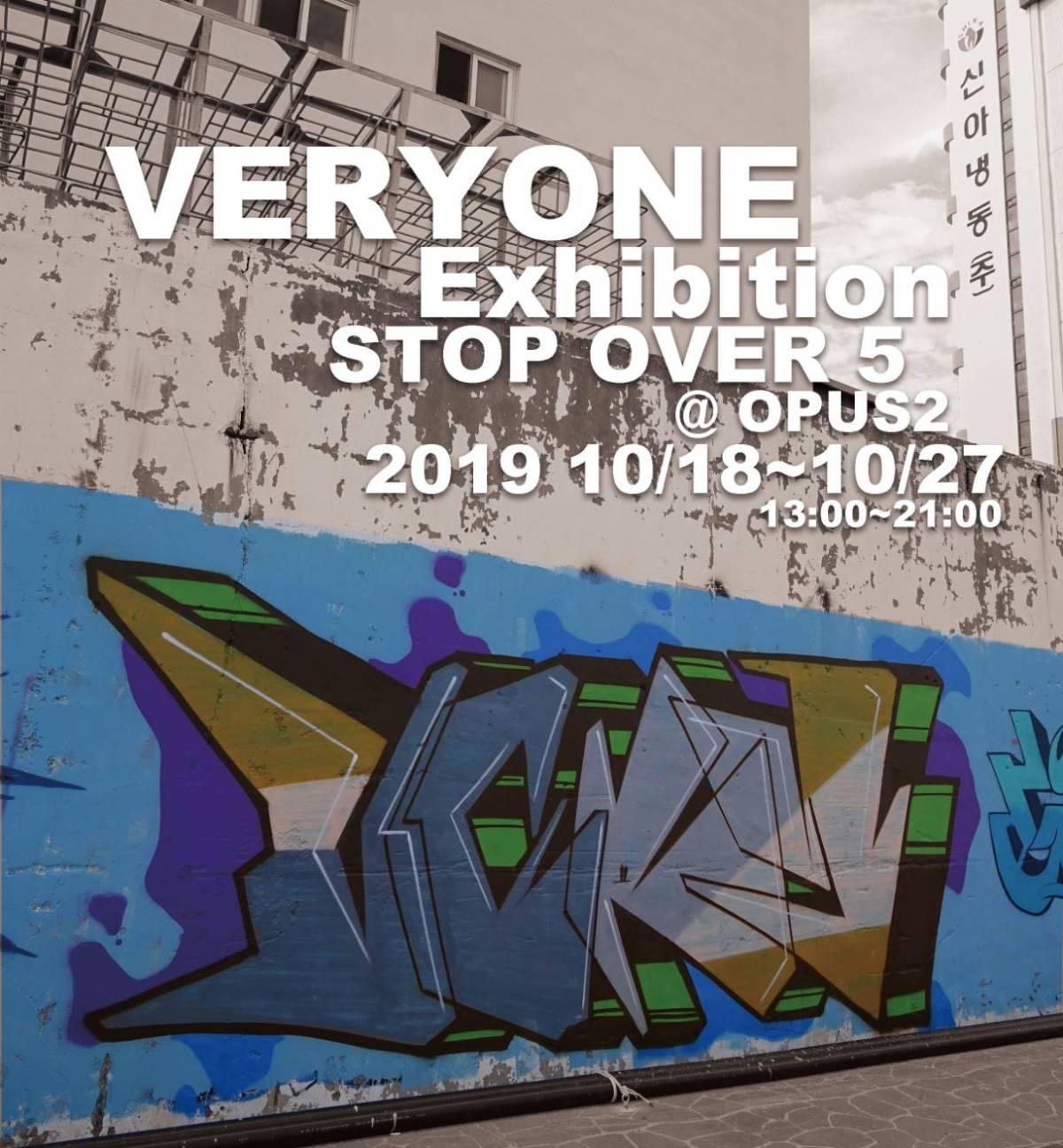 "VERYONE Exhibition ""STOP OVER 5″"