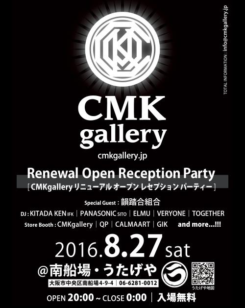 CMKgallery Renewal Party