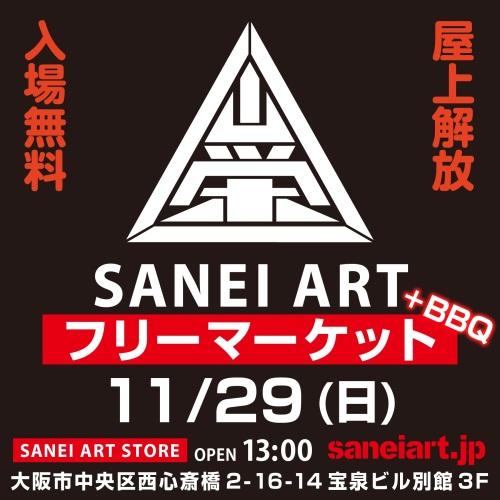 山栄ARTフリーマーケット