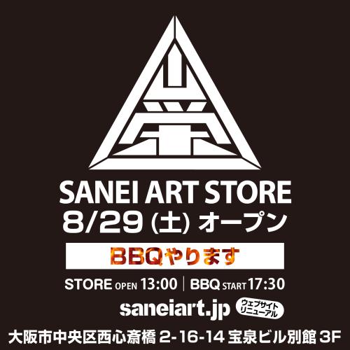 SANEI ART STOREがオープン!